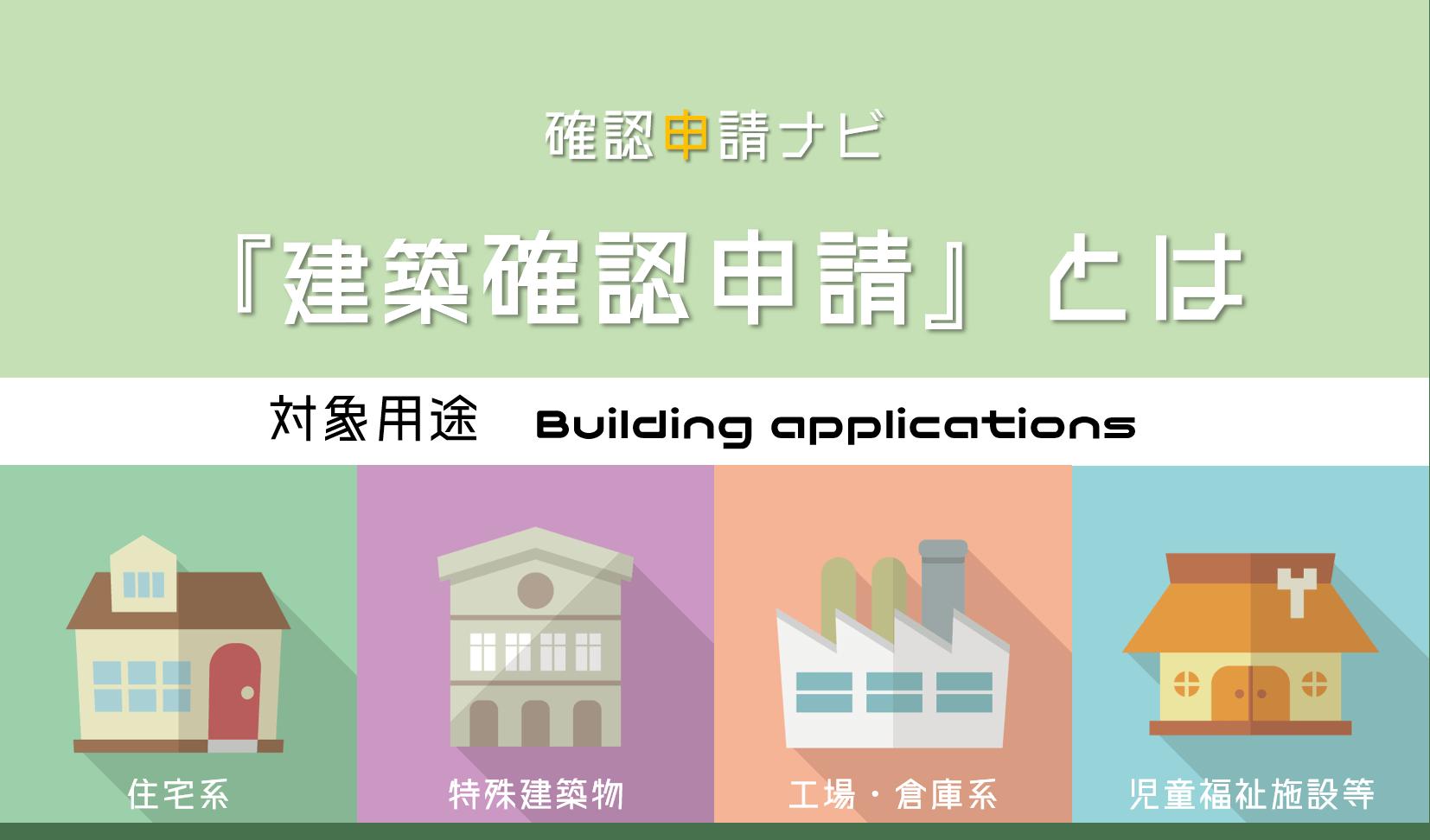建築確認申請とは