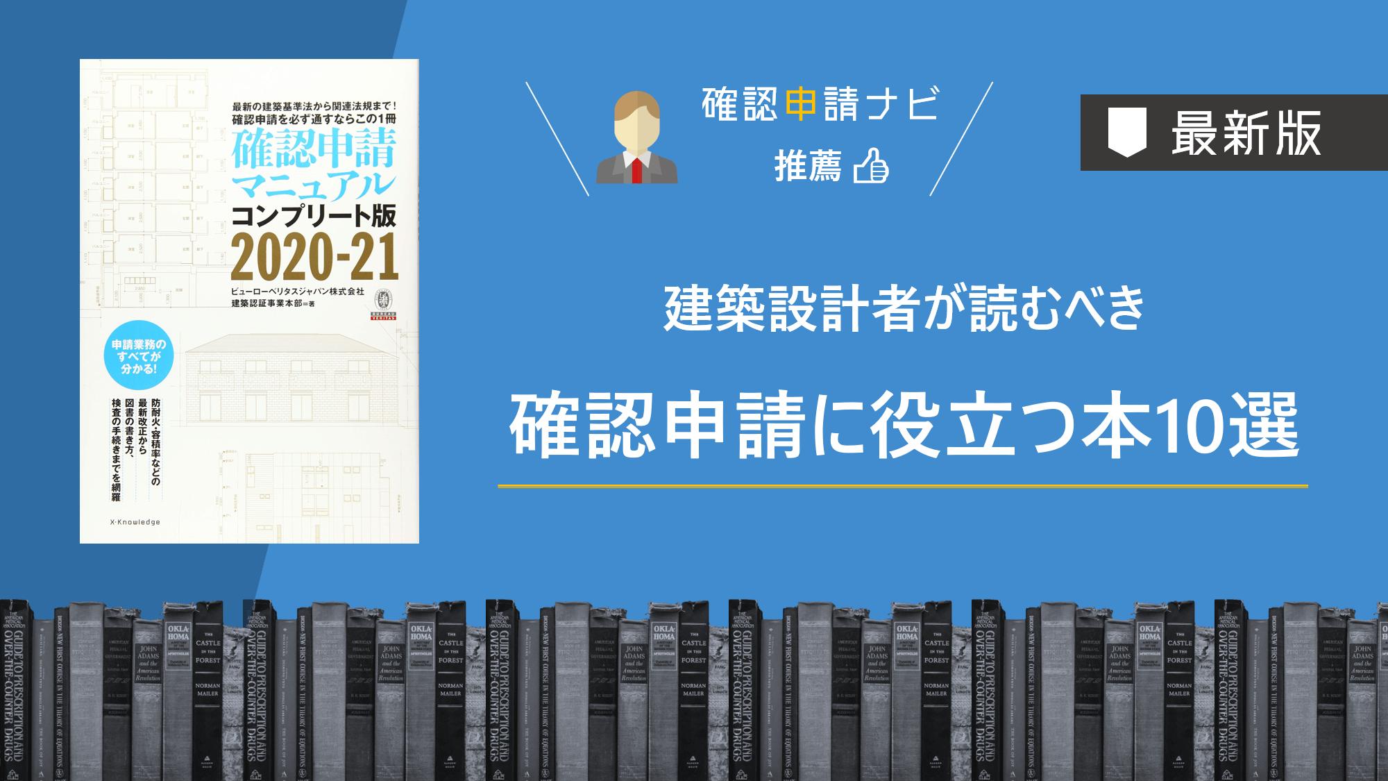 確認申請_おすすめ建築本