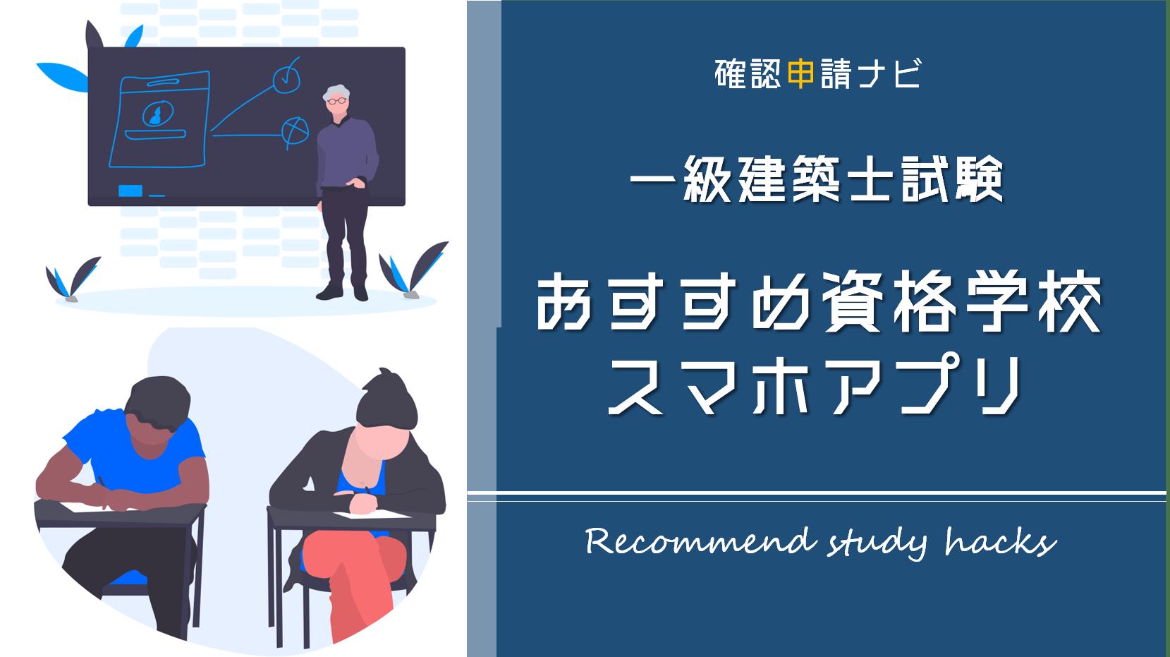 一級建築士試験_資格学校_おすすめ