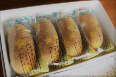 東京ばな奈アーモンドミルク味