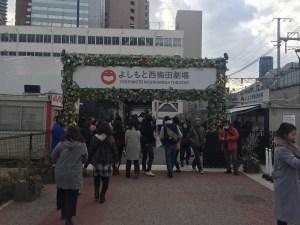 よしもと西梅田劇場入口
