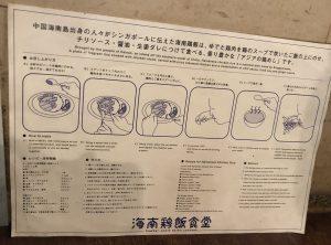 海南鶏飯食堂食べ方