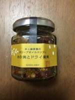 オリーブコンフィ木の実とドライ果実