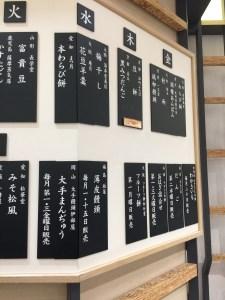 阪急梅田の日本の銘菓撰
