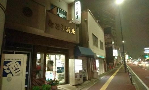 武藤酒店 入口