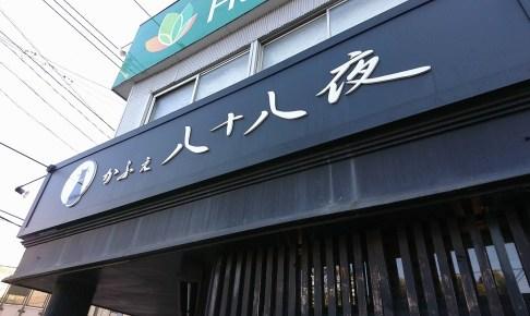 小倉北区のカフェ 八十八夜