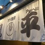 日本酒飲み放題 のお店 魚平