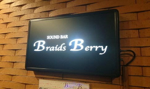 四万十でおススメのBar Braids Berry
