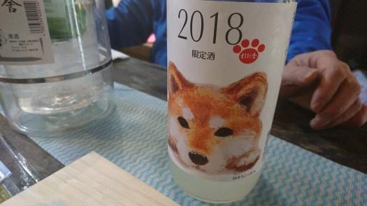 犬のラベルの日本酒