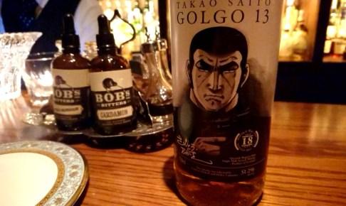 珍しいボトル ゴルゴ13