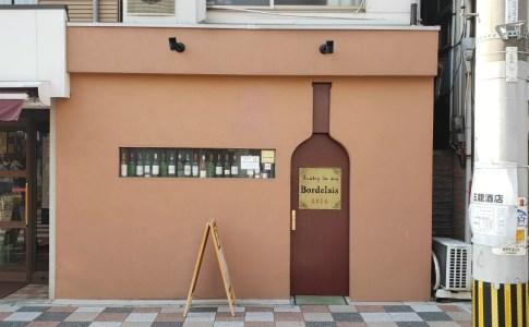 ワイン 角打ち 五龍酒店