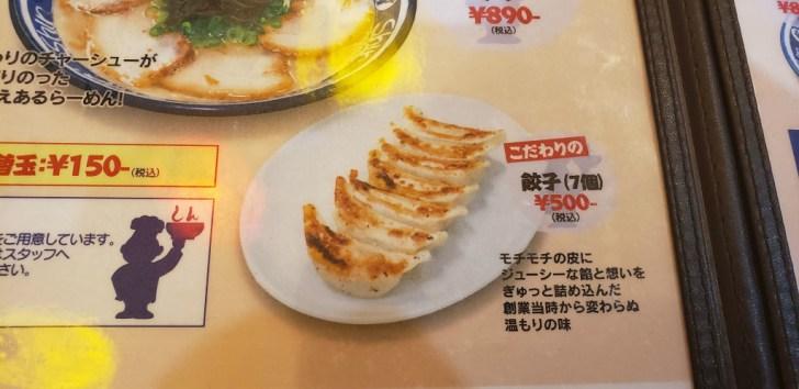 餃子7個 500円