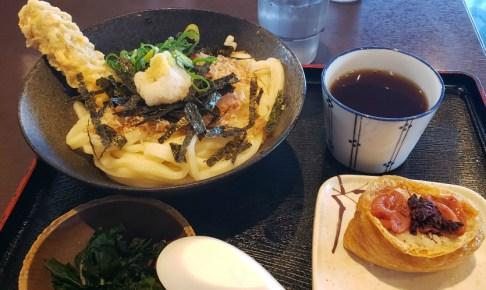 八幡西区にあるうどん家 【 麺処 和田や 】モチモチ麺で美味しい!