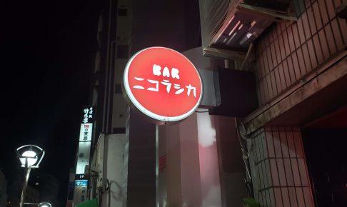 高田馬場にある Bar ニコラシカ