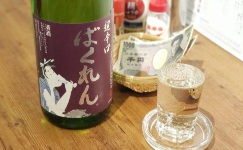 浜松町の立ち飲み 「 立ち呑み VAN 」にて オツなツマミで晩酌♪