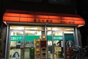 あらた酒店 西小倉の角打ち 角打ち紹介 ( kakuuchi-hourouki-first-part )