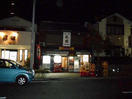 長太屋酒店 ( 名古屋角打ち )