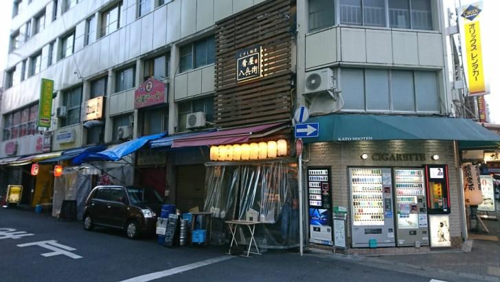 名古屋の立ち飲み屋、安くて美味い 【 くずし割烹 八兵衛 】
