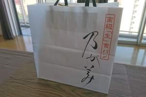 食パン専門店 乃が美 ( のがみ )