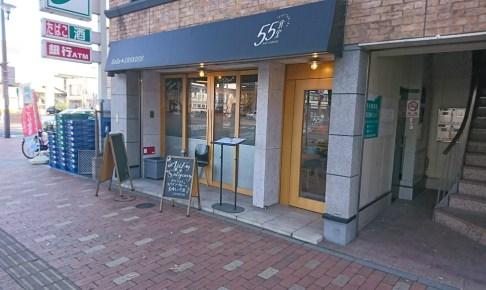 西小倉でランチ 55食堂