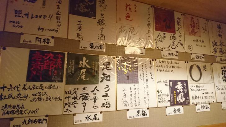 各地の日本酒のラベル