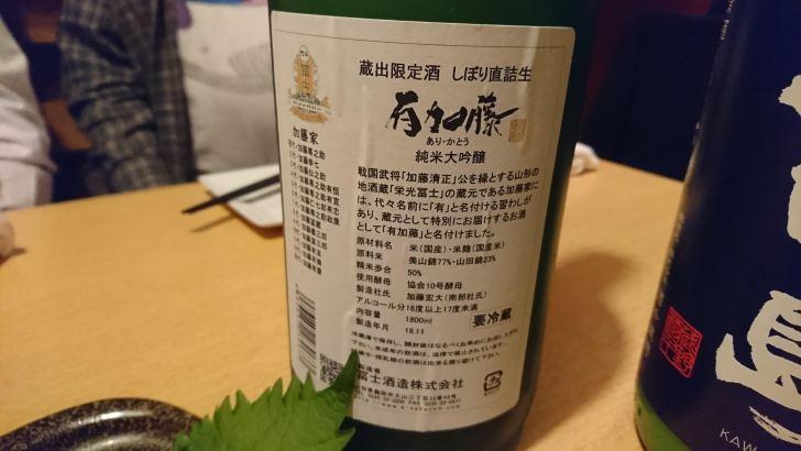 純米大吟醸 有加藤 ( あり・かとう ) ラベル裏