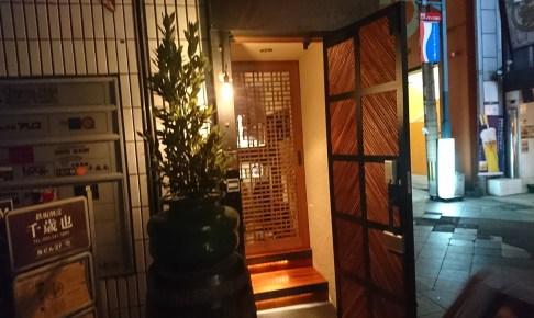 小倉のオーセンティックバー KIRIN の入口