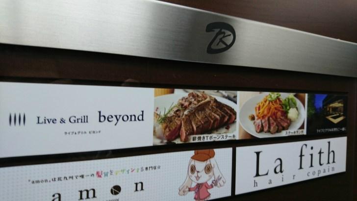 8階 Live & Grill beyond