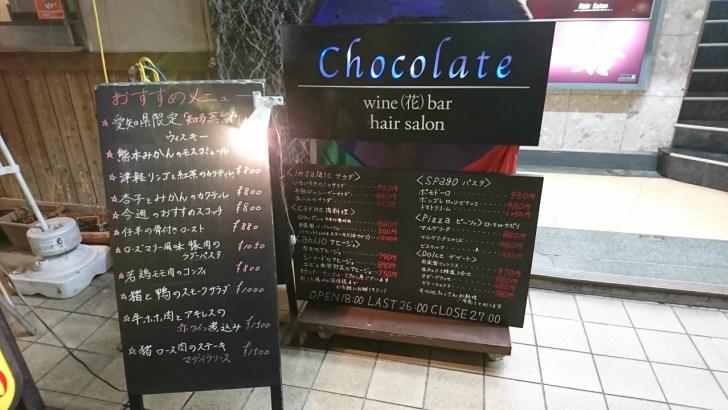 chocolate ( チョコレート )