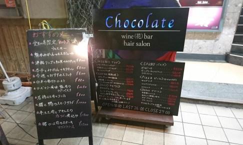 chocolate ワイン会