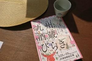 九州酒蔵びらき 2018 in 博多駅