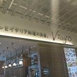 ランチで イタリア料理 Viagio
