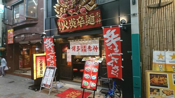 火炎辛麺赤神 入り口