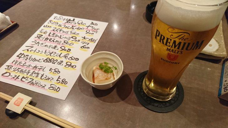 ビール と お通し
