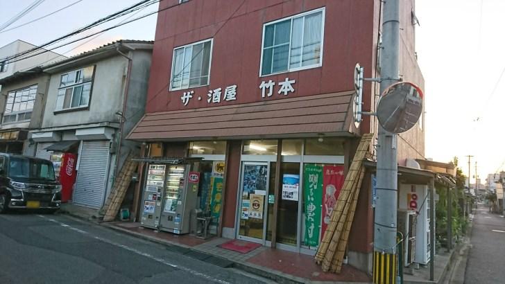竹本酒店 お店入口