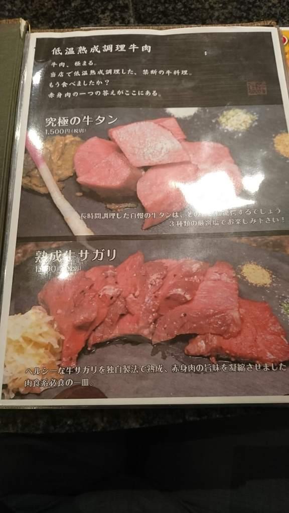 低温熟成調理牛肉