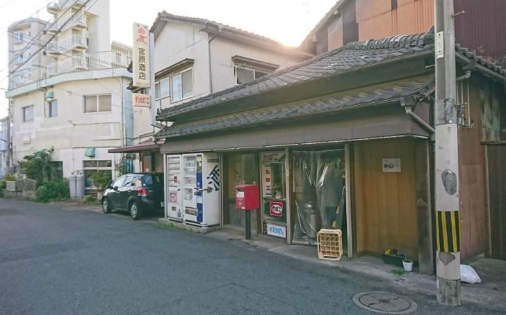 北九州 折尾の角打ち 「 宮原酒店 」