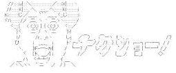 チクショー! by コウメ太夫