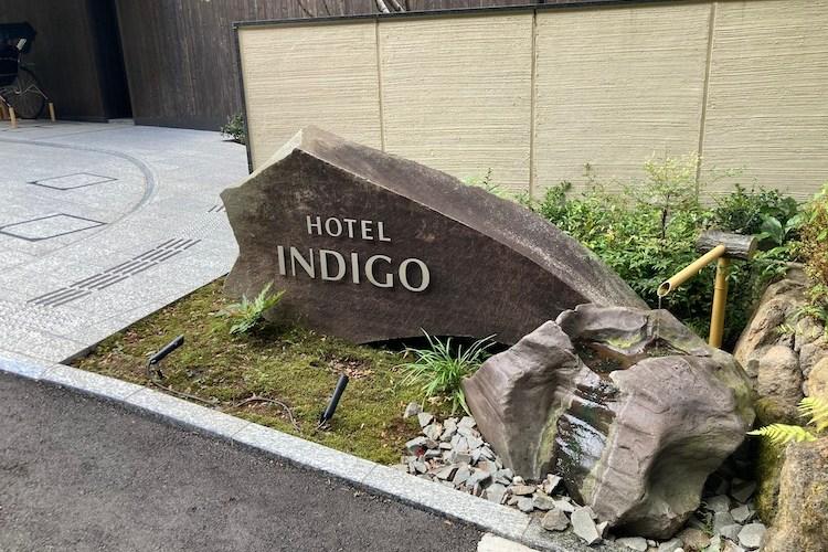ホテルインディゴ、入り口