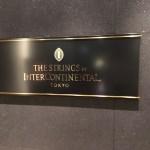 ストリングスホテル東京インターコンチネンタル ザ・スイートダブル レビュー・宿泊記