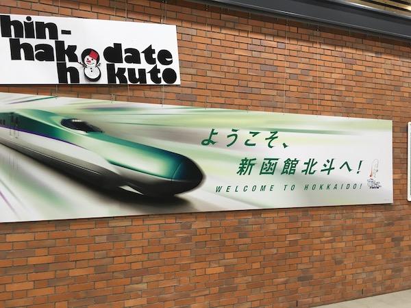 新幹線グランクラス搭乗記と、北海道新幹線の意外な落とし穴