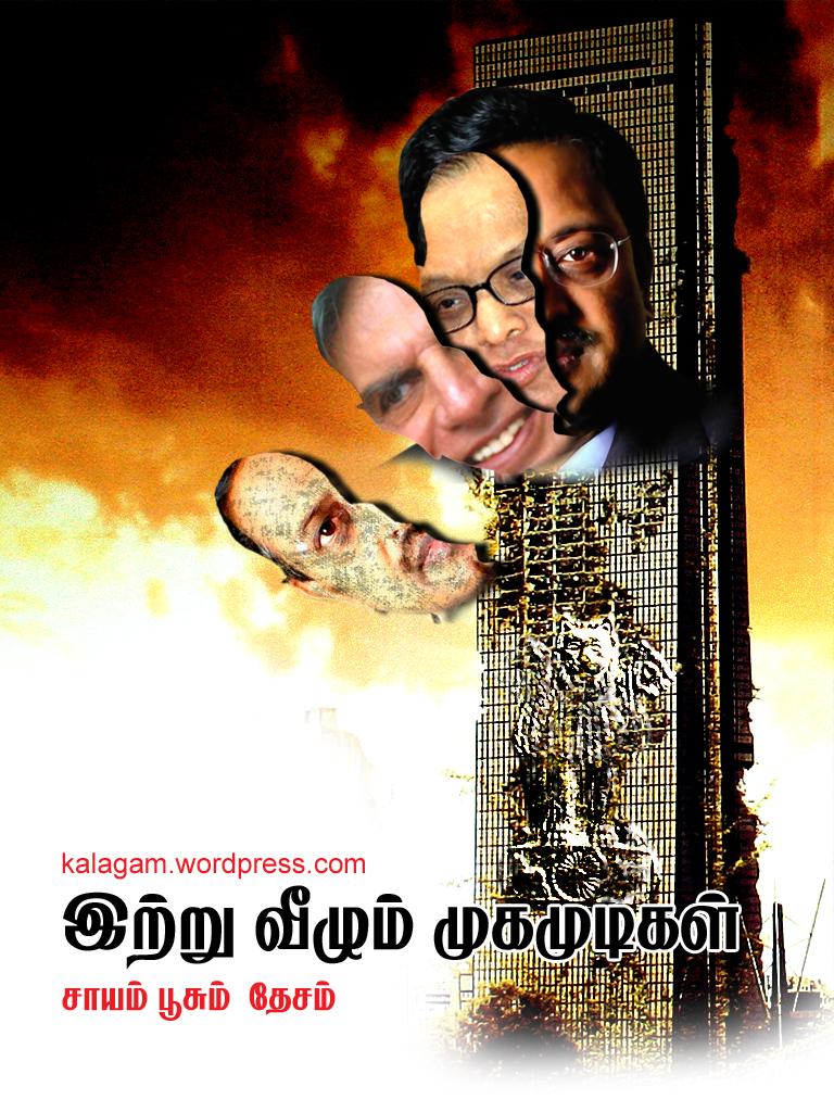 sathyama-copy