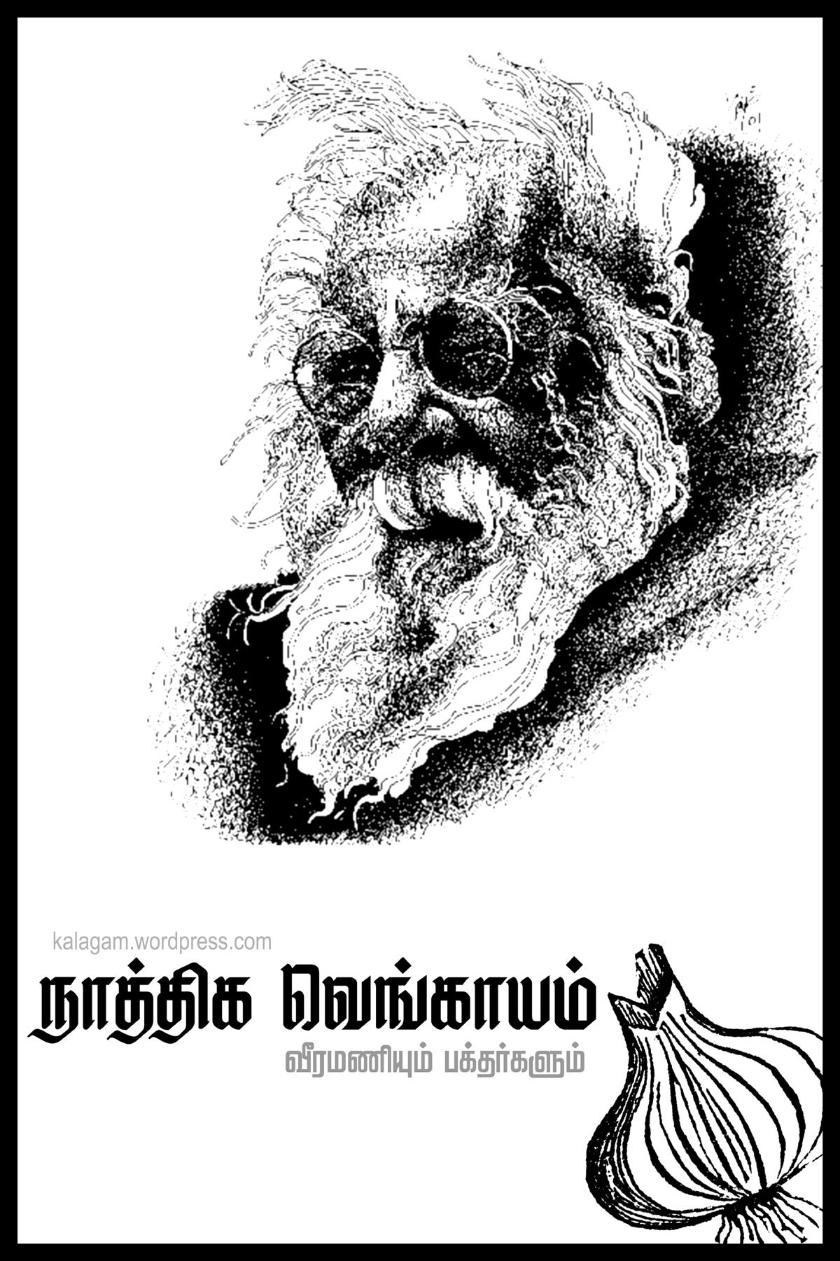 veeramani_a copy
