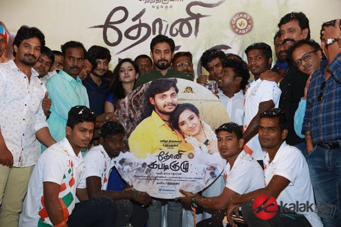 Dhoni Kabadi Kuzhu Audio and Trailer Launch