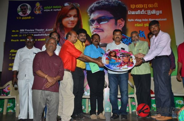 Idhuthaan Kadhala Movie Trailer Launch