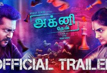 Agnidev Official Trailer