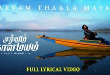 Sarvam ThaalaMayam - Full Lyrical Video