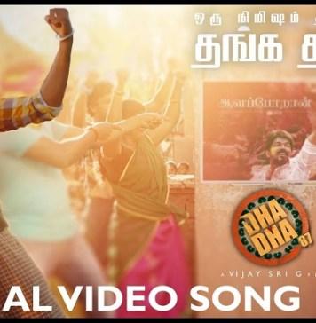 Dha Dha 87 - Oru Nimisham Thala Sutthiduchchi Video Song