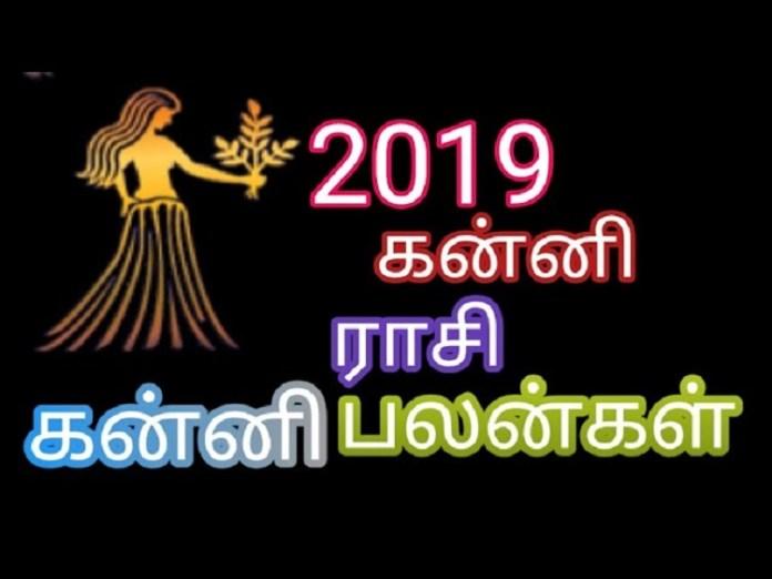 கன்னி ராசி, Benefits Of Virgo 2019