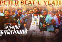 Peter Beatu Yethu Tamil Lyrical Video